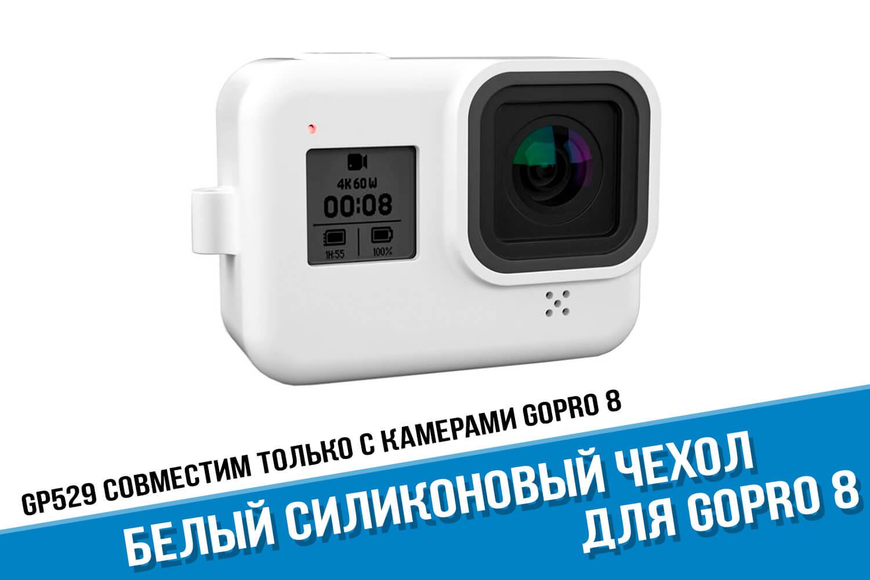 Силиконовый чехол для камеры GoPro HERO 8 белого цвета