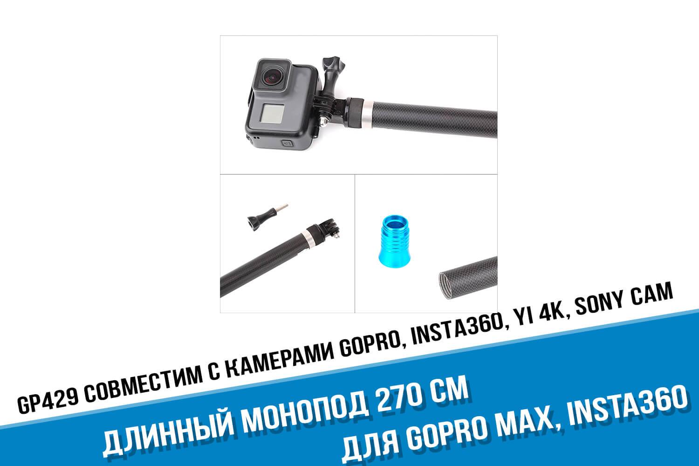Карбоновый монопод для камеры GoPro Max