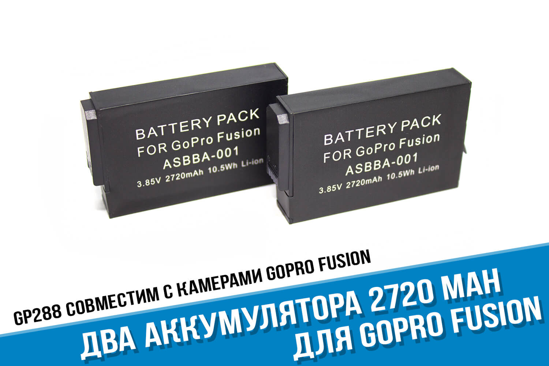 Набор из двух аккумуляторов для камеры GoPro Fusion