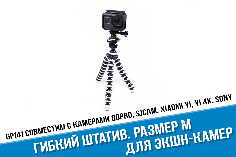 Гибкий штатив для GoPro