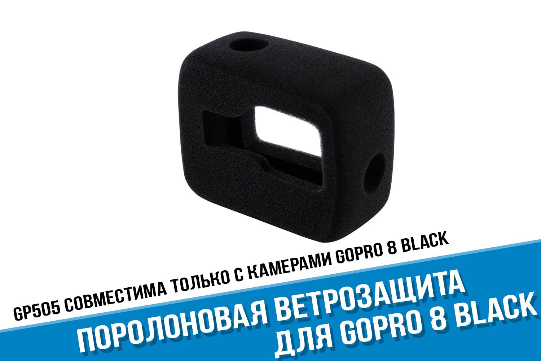 Купить ветрозащиту для камеры GoPro 8