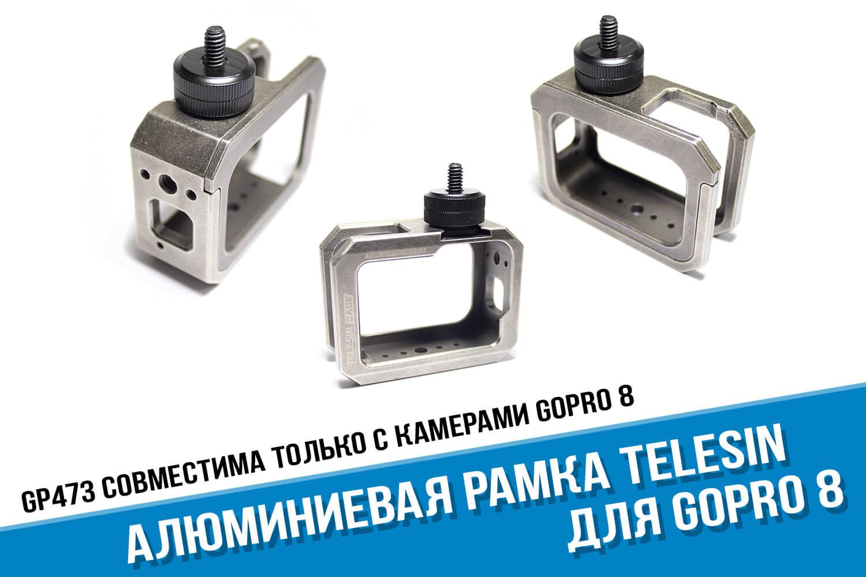 Металлическая рамка для экшн-камеры GoPro 8
