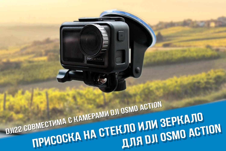Присоска для DJI Osmo Action