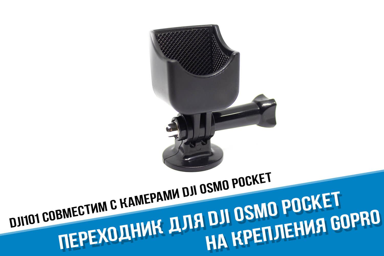 Переходник для экшн-камеры DJI Osmo Pocket