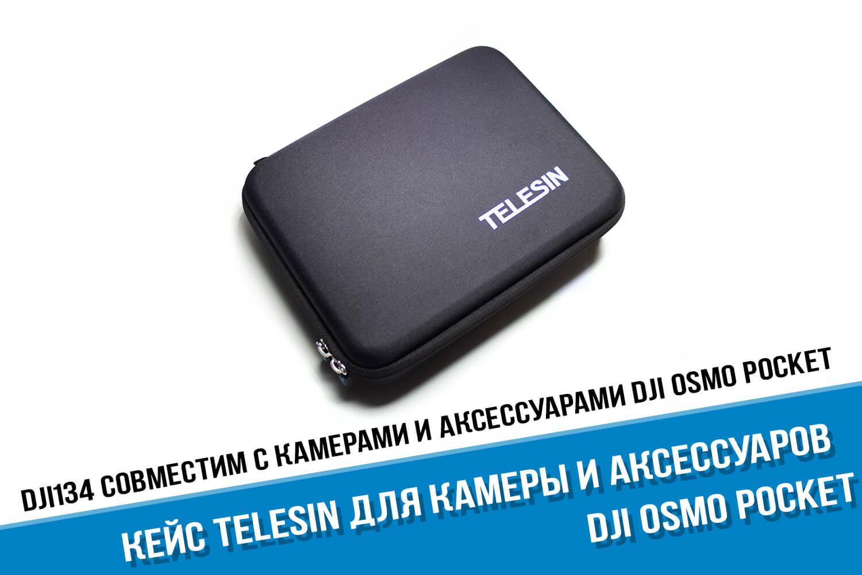 Кейс для DJI Osmo Pocket
