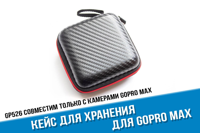 Кейс для GoPro MAX 360