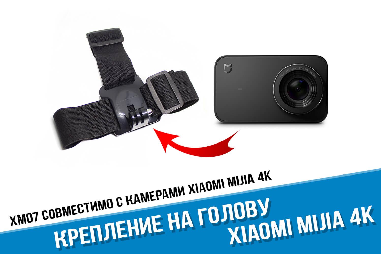 Крепление на голову для Xiaomi Mijia 4K