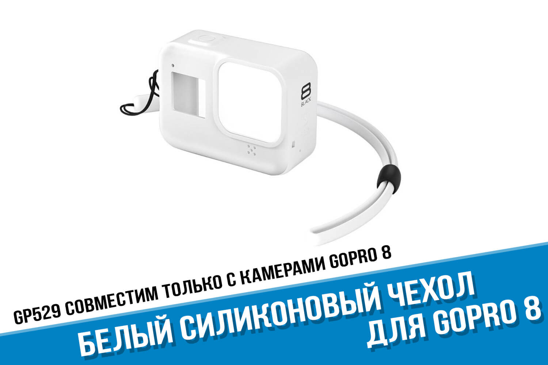 Чехол для экшн-камеры GoPro HERO 8 белого цвета
