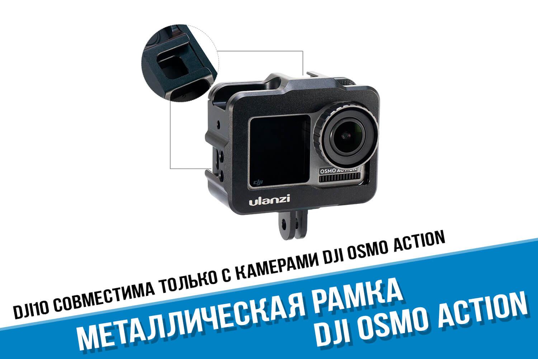 Рамка для DJI Osmo Action