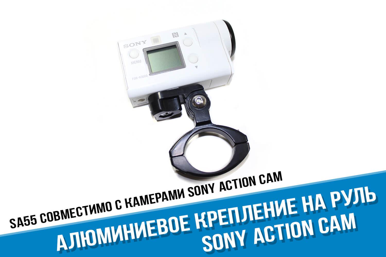Металлическое крепление на руль для экшн-камеры Sony Action Cam