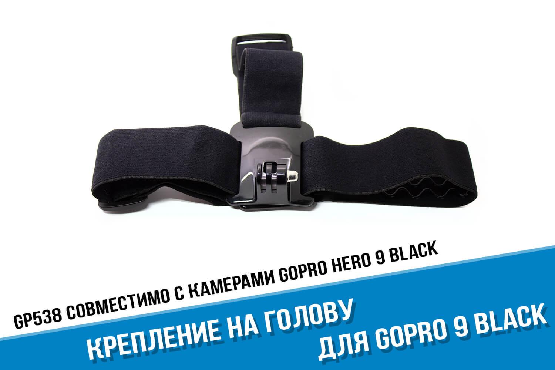Крепление на голову для экшн-камеры GoPro 9