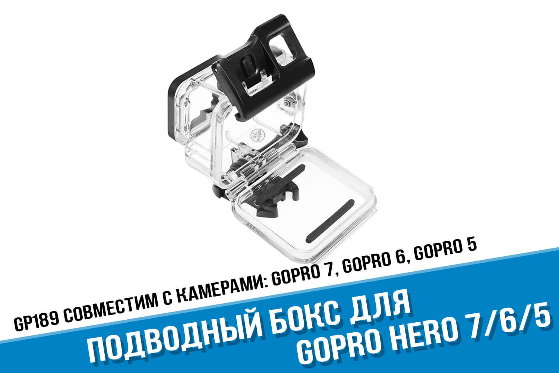 Аквабокс GoPro HERO 7 Black