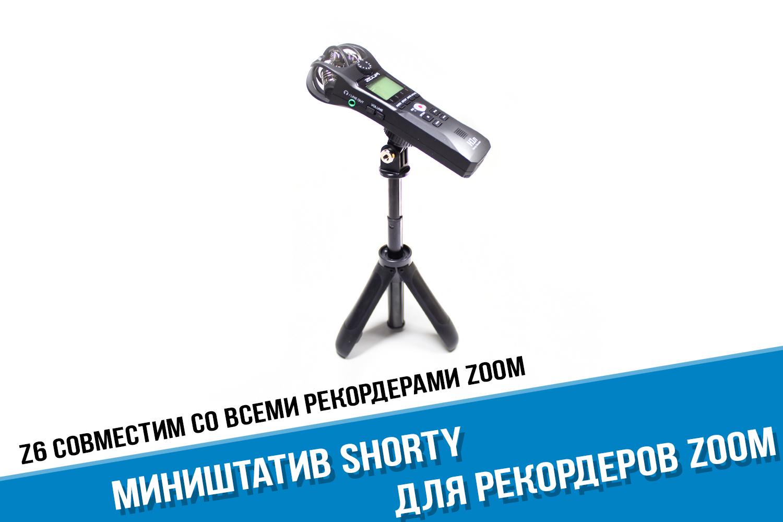Купить настольный штатив для рекордера Zoom H1n