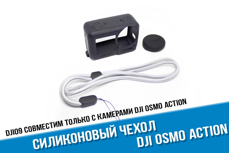 Силиконовый чехол для DJI Osmo Action