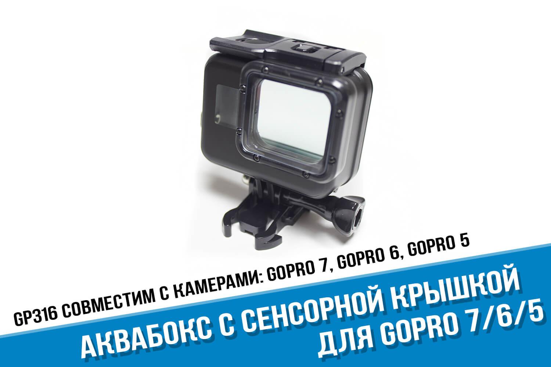 Черный аквабокс для экшн-камеры GoPro HERO 7 Black