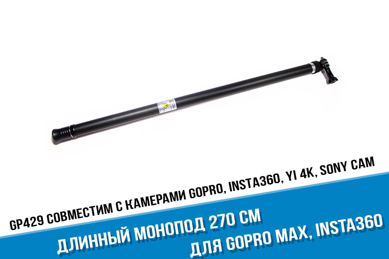 Самый длинный монопод для камеры GoPro Hero Max