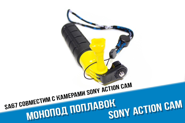 Ручка поплавок для экшн-камеры Sony Action Cam с прорезиненной ручкой