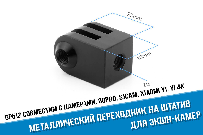 Металлический переходник для экшн-камеры GoPro