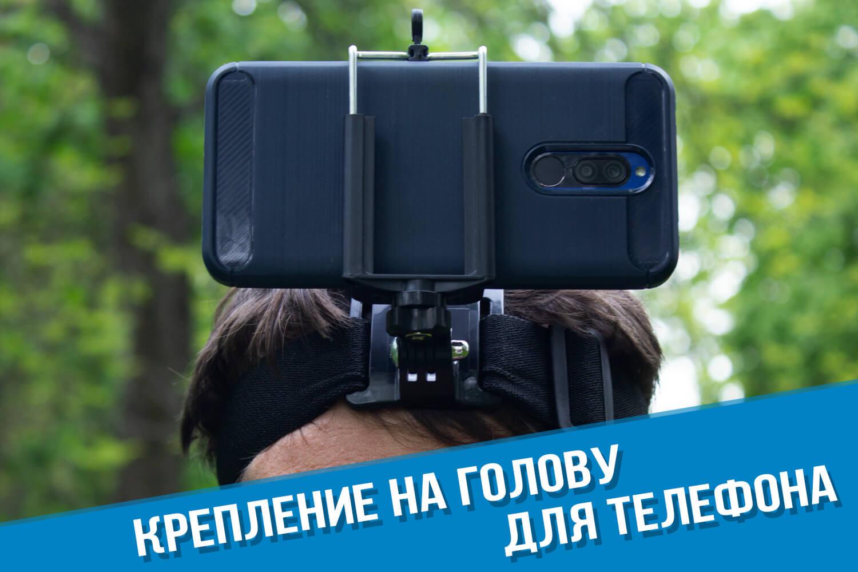 Крепление на голову для телефона шириной от 6 до 8,5 см