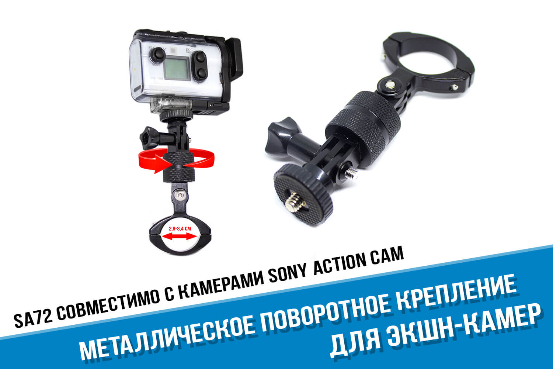 Металлическое поворотное крепление на руль Sony Action Cam