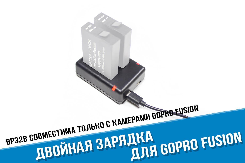 Зарядка для экшн-камеры GoPro Fusion