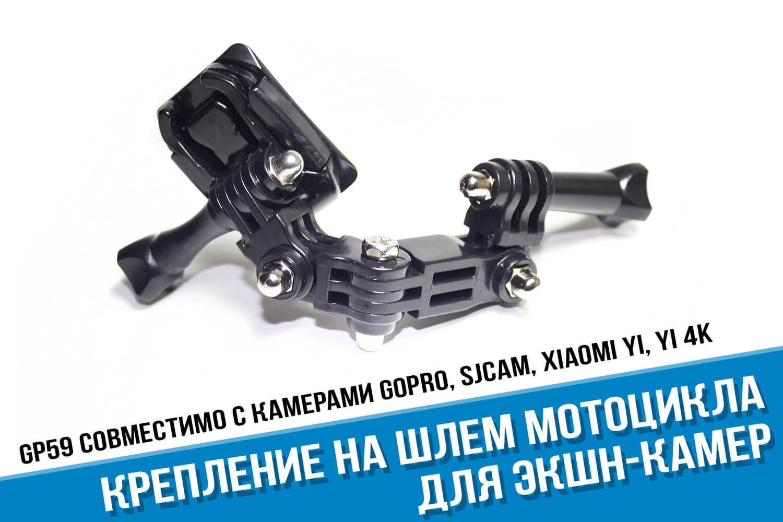 Крепление камеры GoPro на шлем мотоцикла