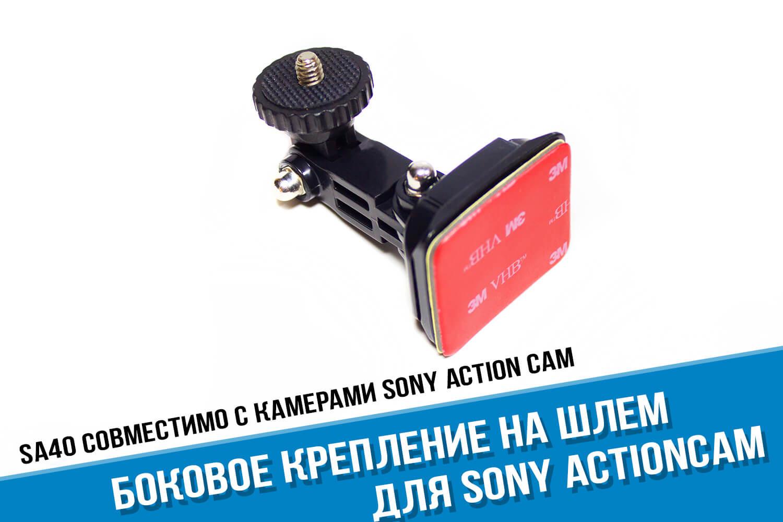 Sony HDR AS300 крепление для шлема