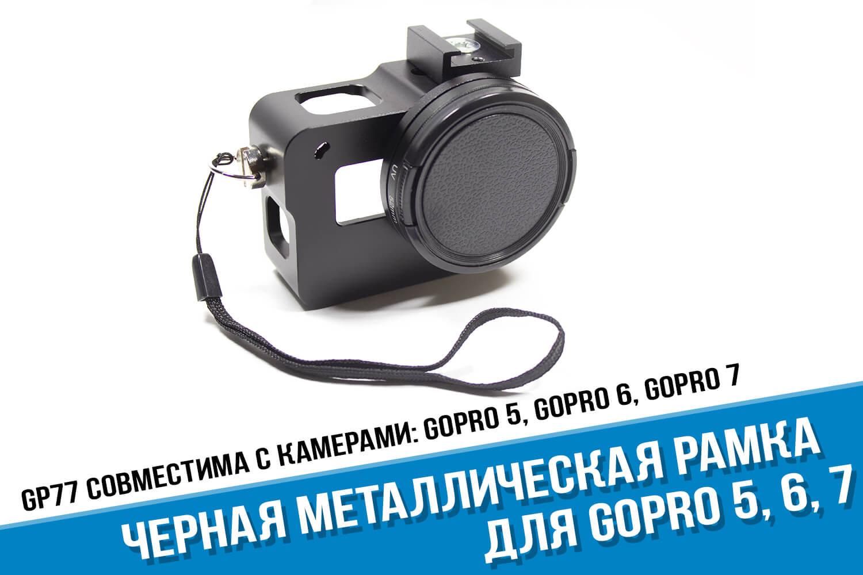 Алюминиевый чехол для экшн-камеры GoPro 7
