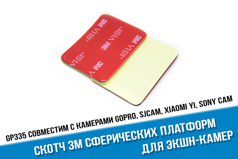 3М Скотч GoPro