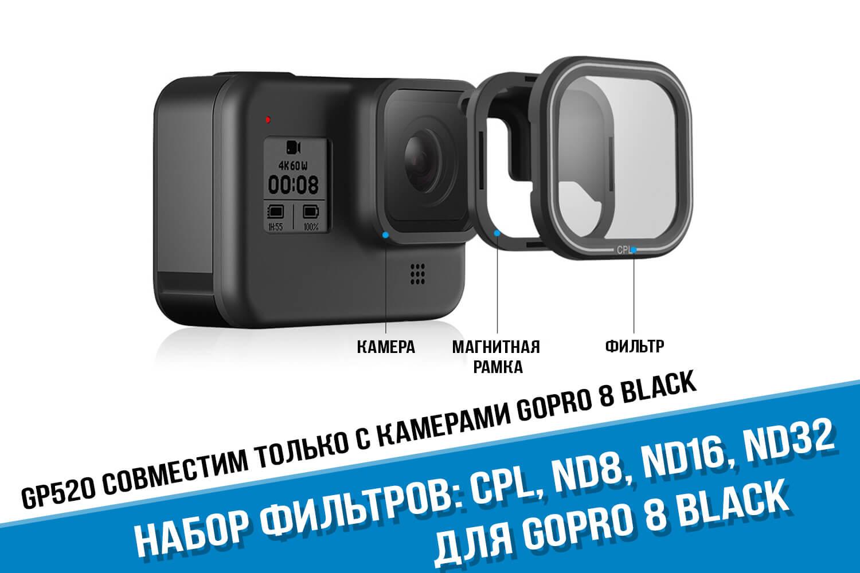 Набор фильтров для экшн-камеры GoPro 8