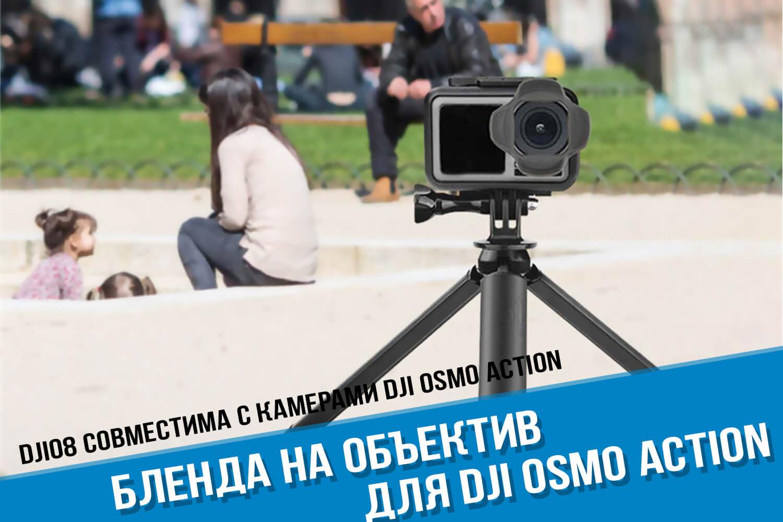 Защитная бленда для экшн-камеры DJI Osmo Action