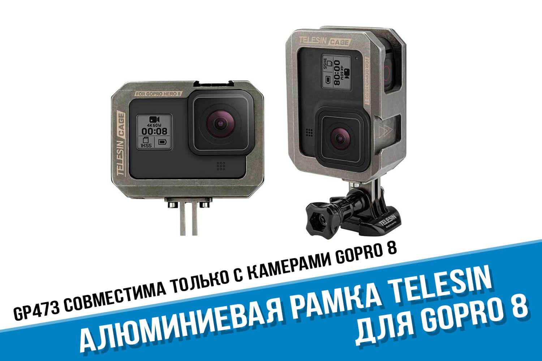 Металлическая рамка для экшн-камеры GoPro 8 фирмы Telesin