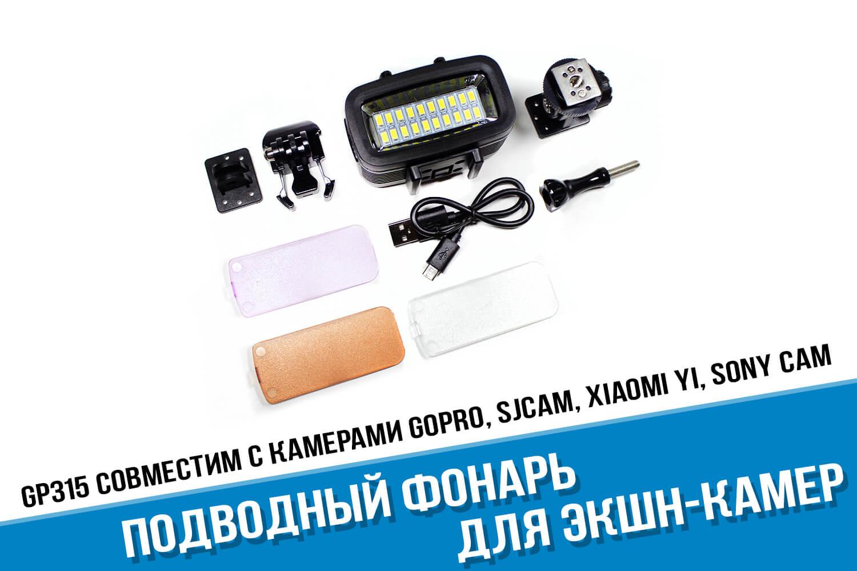 Свет для экшн-камеры GoPro 8
