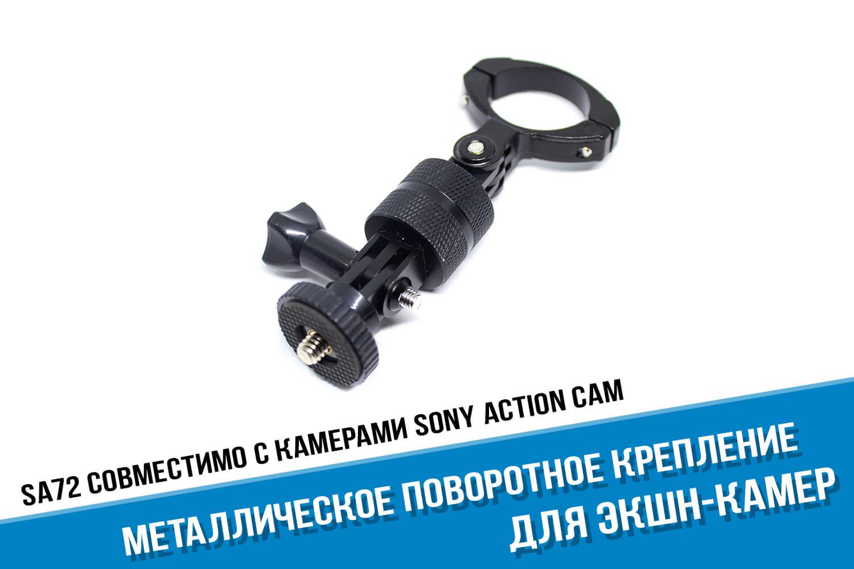 Металлическое поворотное крепление на руль для камеры Sony Action Cam