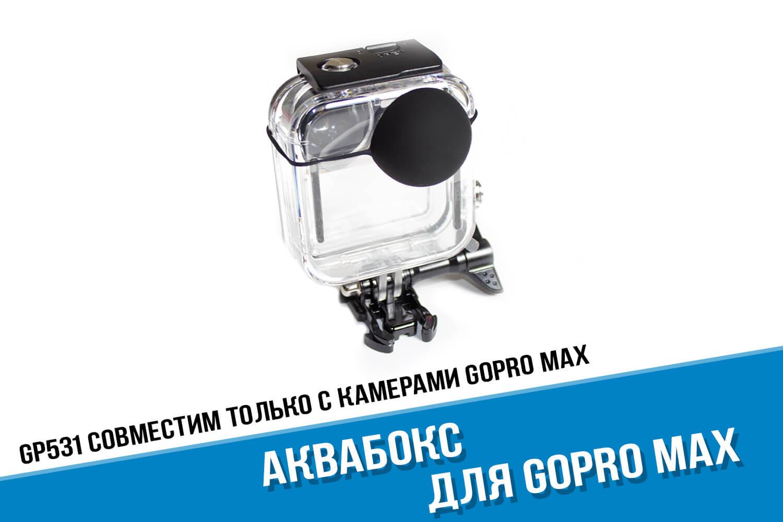 Герметичный бокс GoPro Max 360