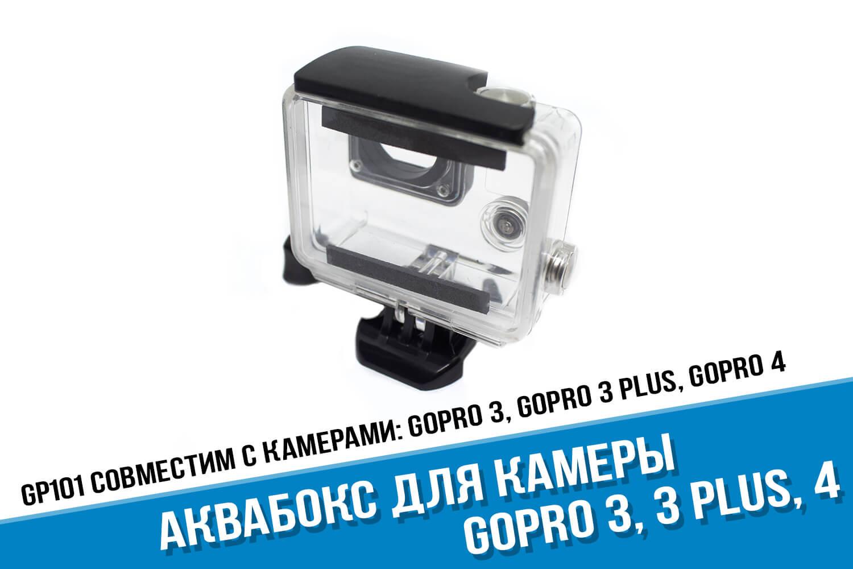 Аквабокс камеры GoPro 3+
