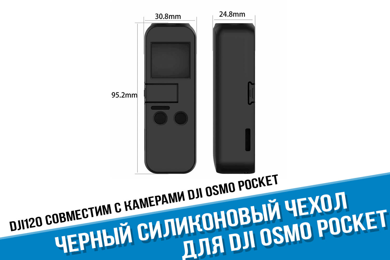 Черный защитный силиконовый чехол для экшн-камеры DJI Osmo Pocket