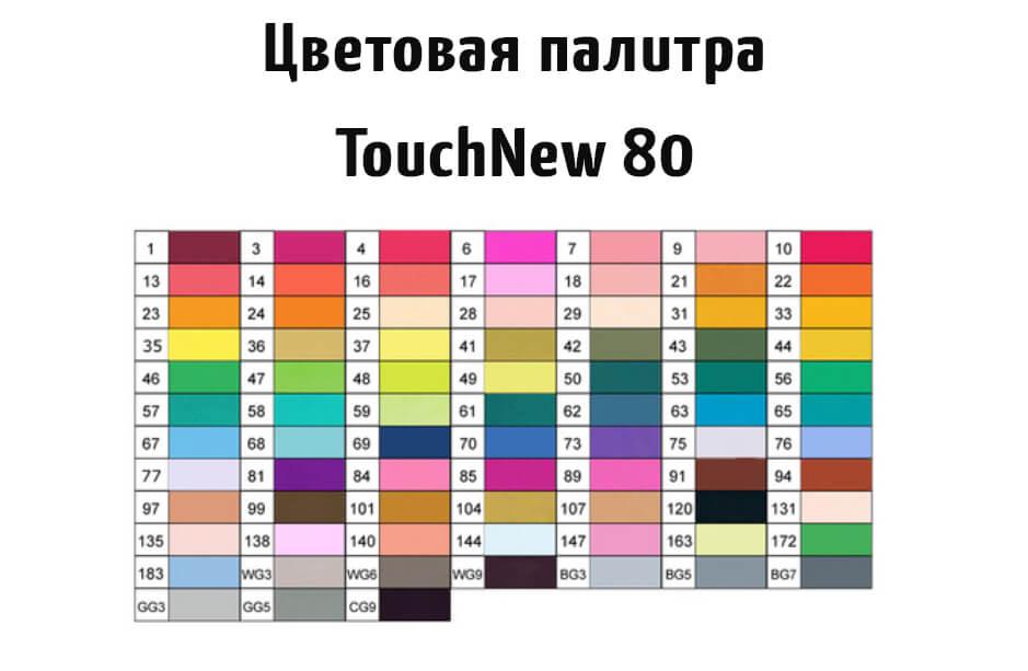 Цветовая палитра маркеров Touch New 80