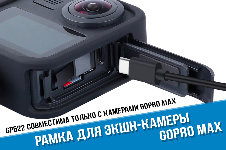 Разъем для зарядки в камере GoPro MAX