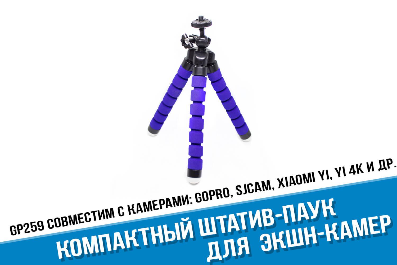 Штатив для камеры GoPro 9