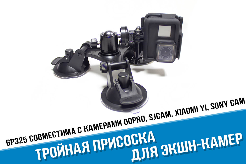 Тройная присоска для экшн-камеры GoPro Hero 7