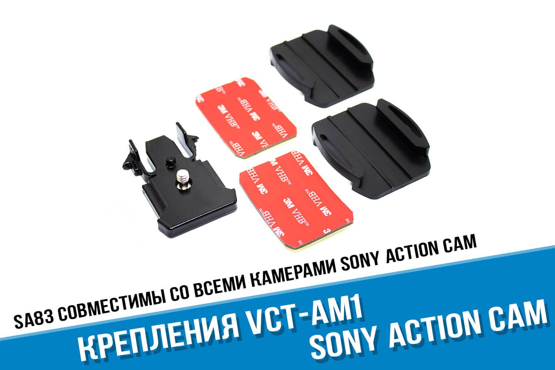 Клеевые платформы для фиксации камеры Sony VCT AM1