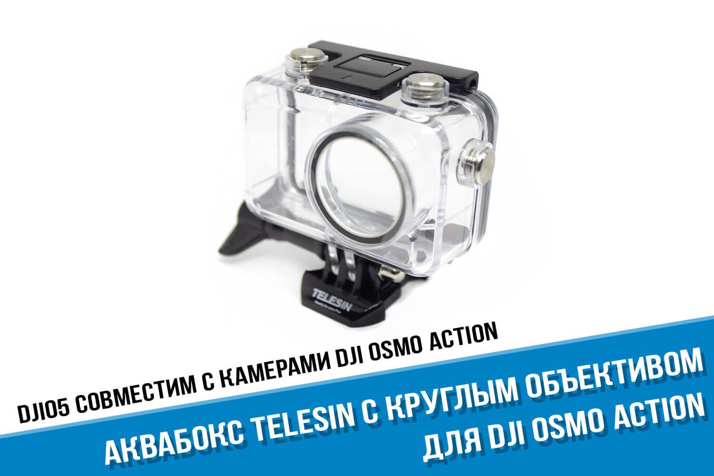 Аквабокс для DJI Osmo Action