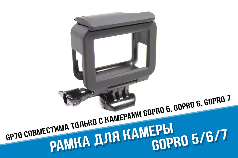 Рамка для экшн-камеры GoPro 7, 6, 5