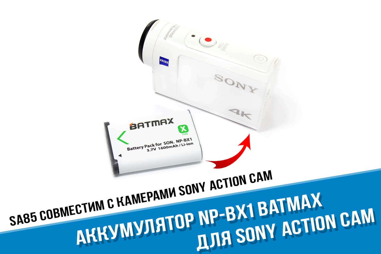 Аккумулятор для Sony X3000 фирмы Batmax