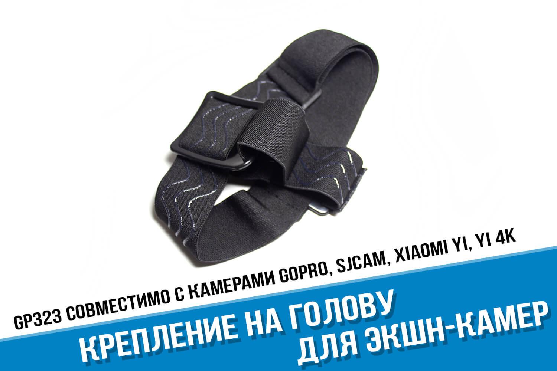 Крепление для экшн-камеры на голову с прорезиненными вставками