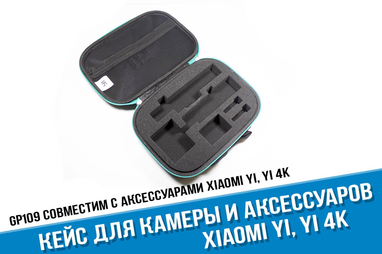 Кейс для экшн-камеры Yi 4K