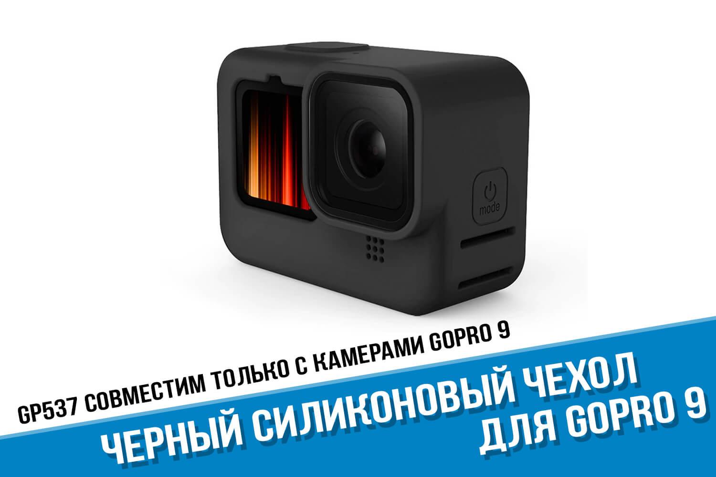 Чехол для экшн-камеры GoPro 9