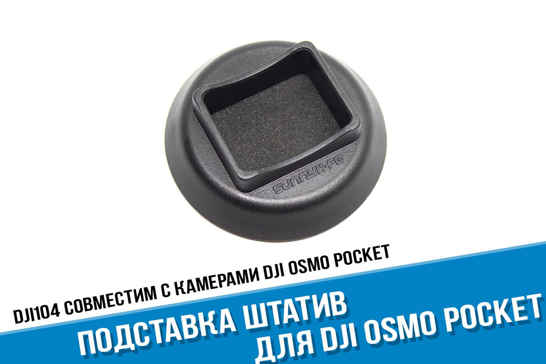 Подставка штатив для экшн-камеры DJI Osmo Pocket