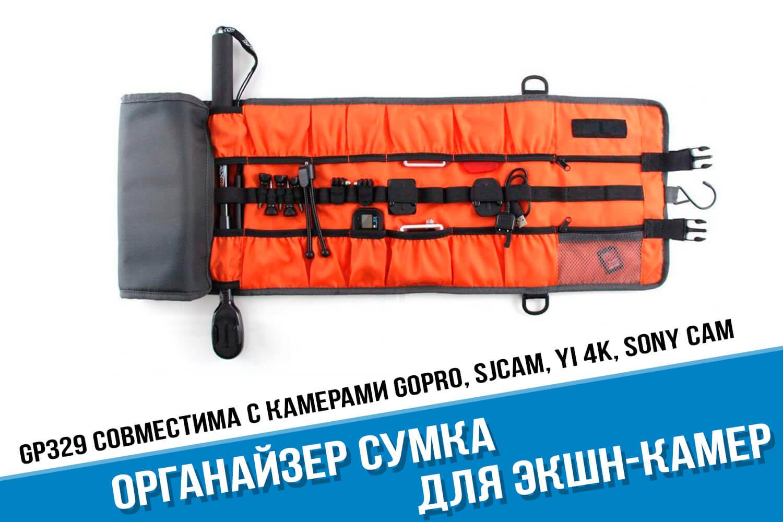 Удобная сумка для экшн-камер